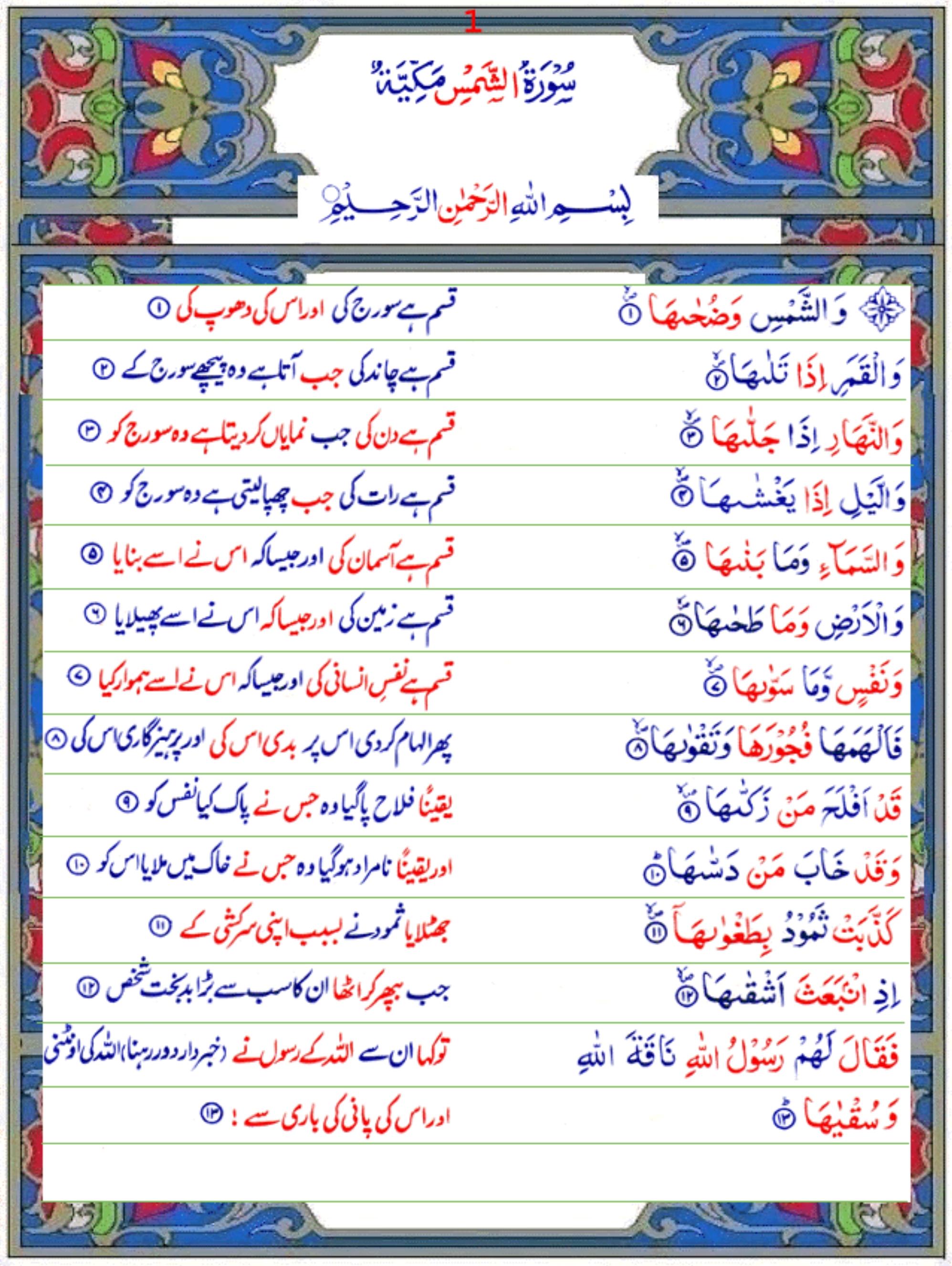 Surah Ash Shams Urdu1 Quran O Sunnat