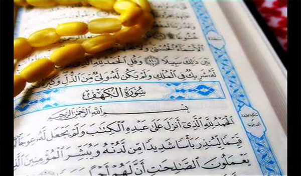SECRETS OF SURAH AL-KAHF - Quran o Sunnat